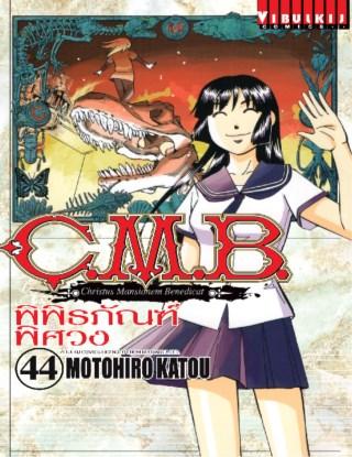 หน้าปก-cmb-พิพิธภัณฑ์พิศวง-เล่ม-44-ookbee