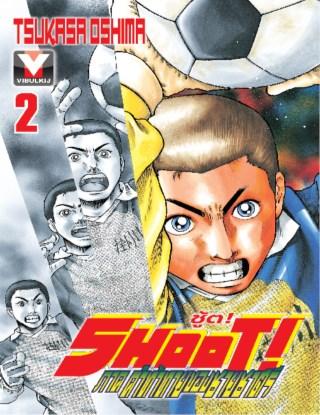 หน้าปก-shoot-ชู้ต-ภาค-คำท้าทายของชายชาตรี-เล่ม-2-ookbee