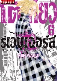 หน้าปก-โตเกียว-รีเวนเจอร์ส-tokyo-revengers-เล่ม-6-ookbee