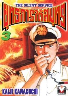 หน้าปก-ยุทธการใต้สมุทร-the-silent-service-เล่ม-3-ookbee