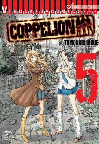 หน้าปก-coppelion-สามนางฟ้าผ่าโลกนิวเคลียร์-เล่ม-5-ookbee