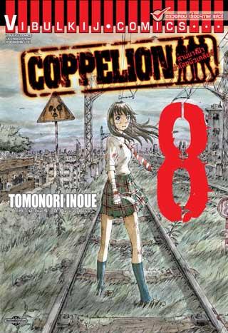 หน้าปก-coppelion-สามนางฟ้าผ่าโลกนิวเคลียร์-เล่ม-8-ookbee