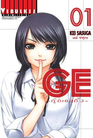หน้าปก-ge-กู๊ดเอนดิ้ง-เล่ม-1-ookbee