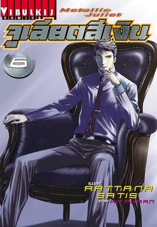 metallic-juliet-จูเลียตสีเงิน-เล่ม-6-หน้าปก-ookbee