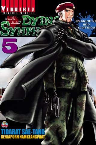 dying-symphony-เสียงสุดท้ายแห่งท่วงทำนอง-เล่ม-5-หน้าปก-ookbee