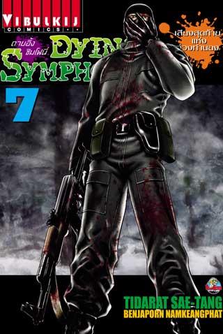 หน้าปก-dying-symphony-เสียงสุดท้ายแห่งท่วงทำนอง-เล่ม-7-ookbee