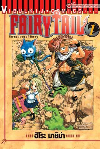 ศึกจอมเวท-อภินิหาร-fairy-tail-เล่ม-1-หน้าปก-ookbee