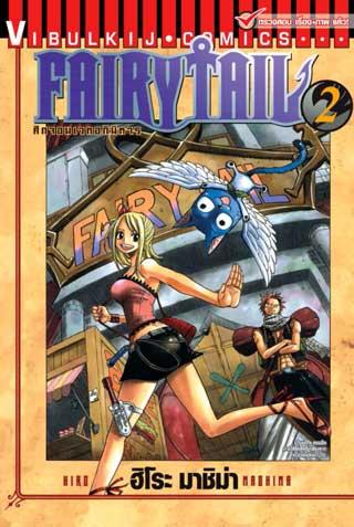 หน้าปก-ศึกจอมเวท-อภินิหาร-fairy-tail-เล่ม-2-ookbee