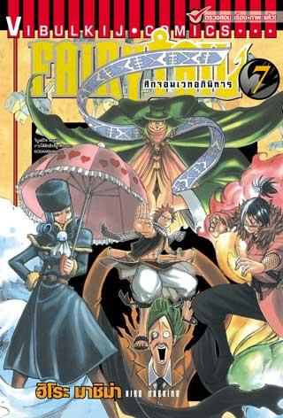 หน้าปก-ศึกจอมเวท-อภินิหาร-fairy-tail-เล่ม-7-ookbee