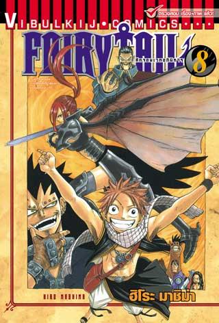 หน้าปก-ศึกจอมเวท-อภินิหาร-fairy-tail-เล่ม-8-ookbee