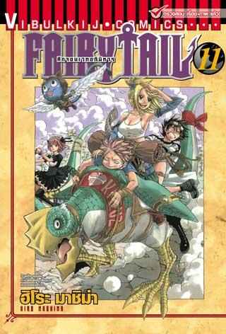 หน้าปก-ศึกจอมเวท-อภินิหาร-fairy-tail-เล่ม-11-ookbee