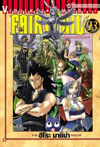 หน้าปก-ศึกจอมเวท-อภินิหาร-fairy-tail-เล่ม-13-ookbee