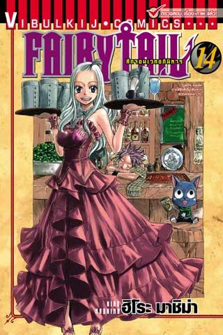 หน้าปก-ศึกจอมเวท-อภินิหาร-fairy-tail-เล่ม-14-ookbee
