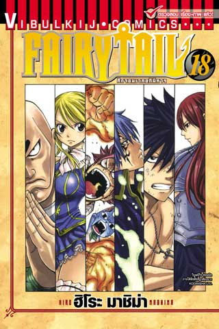 หน้าปก-ศึกจอมเวท-อภินิหาร-fairy-tail-เล่ม-18-ookbee