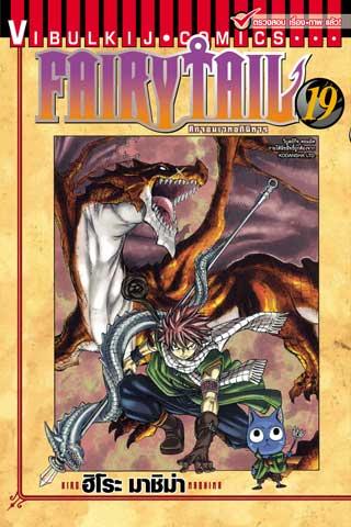 หน้าปก-ศึกจอมเวท-อภินิหาร-fairy-tail-เล่ม-19-ookbee