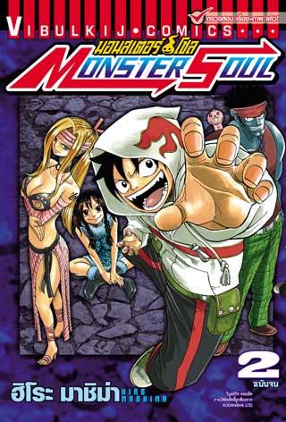 หน้าปก-มอนสเตอร์-โซล-monster-soul-เล่ม-2-ookbee