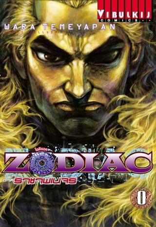 หน้าปก-zodiac-ภาค-ราชาพเนจร-เล่ม-0-ookbee