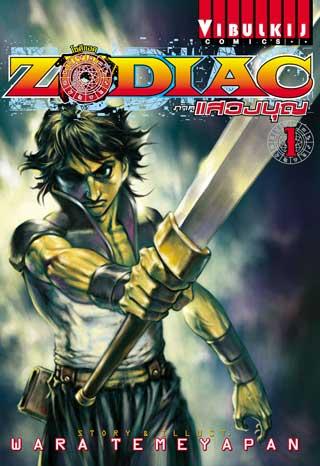 หน้าปก-zodiac-ภาค-แสวงบุญ-เล่ม-1-ookbee