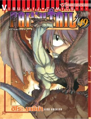 หน้าปก-ศึกจอมเวท-อภินิหาร-fairy-tail-เล่ม-49-ookbee