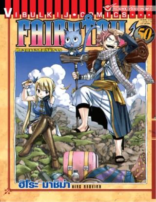 หน้าปก-ศึกจอมเวท-อภินิหาร-fairy-tail-เล่ม-50-ookbee