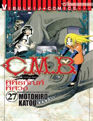 หน้าปก-cmb-พิพิธภัณฑ์พิศวง-เล่ม-27-ookbee