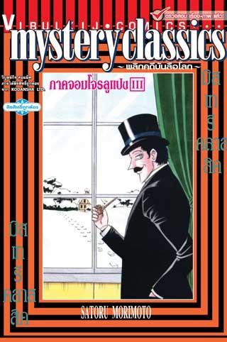 mystery-classics-พลิกคดีบันลือโลก-ภาคจอมโจรลูแปง-เล่ม-3-หน้าปก-ookbee