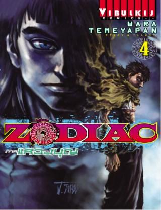zodiac-ภาค-แสวงบุญ-เล่ม-4-หน้าปก-ookbee