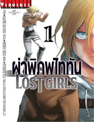 หน้าปก-ผ่าพิภพไททัน-lost-girls-เล่ม-1-ookbee