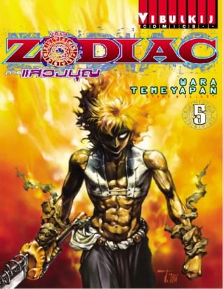 zodiac-ภาค-แสวงบุญ-เล่ม-5-หน้าปก-ookbee