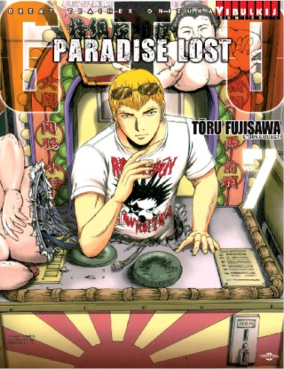 หน้าปก-gto-paradise-lost-เล่ม-7-ookbee