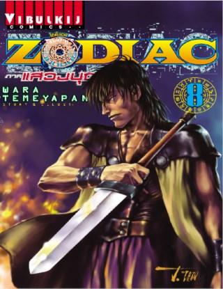 หน้าปก-zodiac-ภาค-แสวงบุญ-เล่ม-8-ookbee