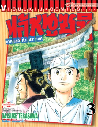 หน้าปก-ไอ้หนูซูชิ-ภาคแข่งทั่วประเทศ-เล่ม-3-ookbee