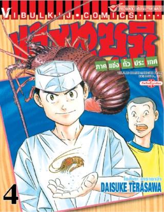 หน้าปก-ไอ้หนูซูชิ-ภาคแข่งทั่วประเทศ-เล่ม-4-ookbee