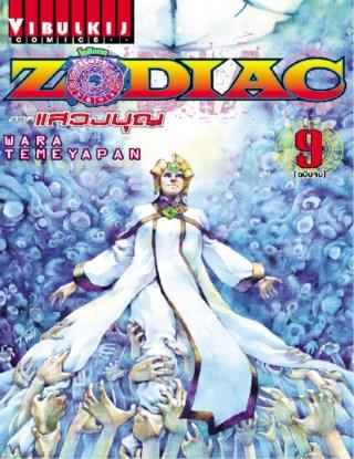 หน้าปก-zodiac-ภาค-แสวงบุญ-เล่ม-9-จบ-ookbee