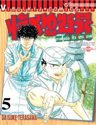 หน้าปก-ไอ้หนูซูชิ-ภาคแข่งทั่วประเทศ-เล่ม-5-ookbee