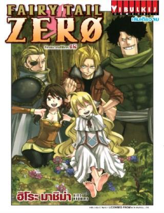 หน้าปก-fairy-tail-zero-ศึกจอมเวทอภินิหาร-ซีโร่-เล่มเดียวจบ-ookbee