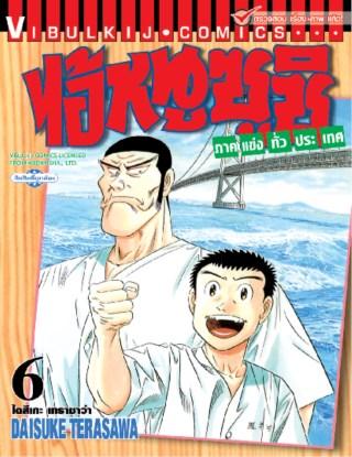 หน้าปก-ไอ้หนูซูชิ-ภาคแข่งทั่วประเทศ-เล่ม-6-ookbee