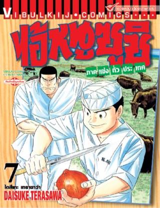 หน้าปก-ไอ้หนูซูชิ-ภาคแข่งทั่วประเทศ-เล่ม-7-ookbee