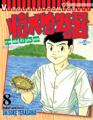 หน้าปก-ไอ้หนูซูชิ-ภาคแข่งทั่วประเทศ-เล่ม-8-ookbee