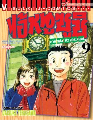 หน้าปก-ไอ้หนูซูชิ-ภาคแข่งทั่วประเทศ-เล่ม-9-ookbee