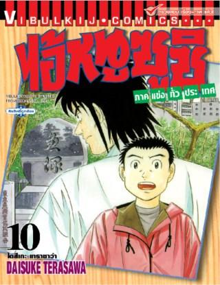 ไอ้หนูซูชิ-ภาคแข่งทั่วประเทศ-เล่ม-10-หน้าปก-ookbee