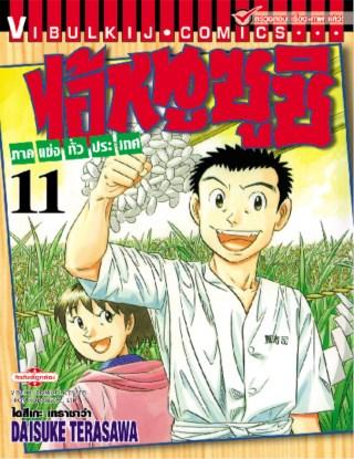 หน้าปก-ไอ้หนูซูชิ-ภาคแข่งทั่วประเทศ-เล่ม-11-ookbee