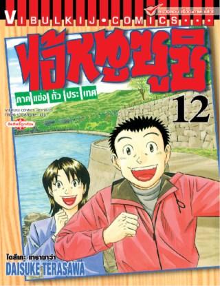 หน้าปก-ไอ้หนูซูชิ-ภาคแข่งทั่วประเทศ-เล่ม-12-ookbee