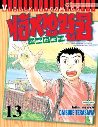 หน้าปก-ไอ้หนูซูชิ-ภาคแข่งทั่วประเทศ-เล่ม-13-ookbee