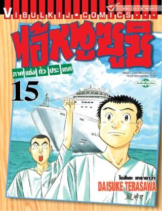 หน้าปก-ไอ้หนูซูชิ-ภาคแข่งทั่วประเทศ-เล่ม-15-ookbee