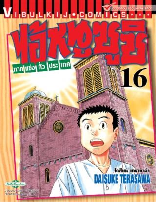 หน้าปก-ไอ้หนูซูชิ-ภาคแข่งทั่วประเทศ-เล่ม-16-ookbee