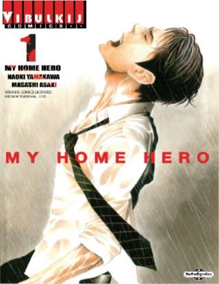 หน้าปก-my-home-hero-เล่ม-1-ookbee