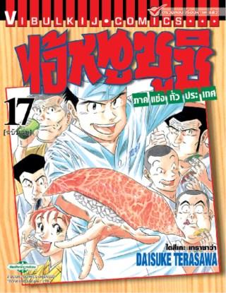 หน้าปก-ไอ้หนูซูชิ-ภาคแข่งทั่วประเทศ-เล่ม-17-จบ-ookbee