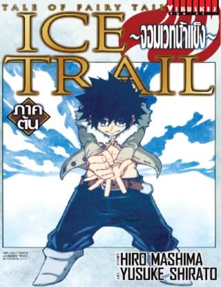 หน้าปก-tale-of-fairy-tail-ice-trail-จอมเวทน้ำแข็ง-ภาคต้น-ookbee