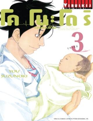 หน้าปก-โคโนะโดริ-หมอสองชีวิต-เล่ม-3-ookbee